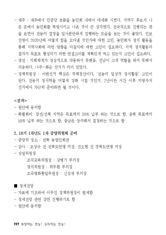 [초안] 18-2 대의원대회 자료집198.png