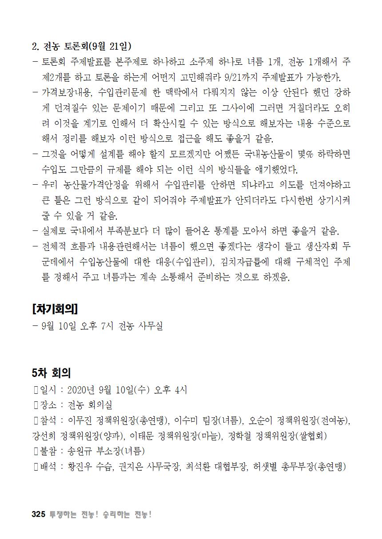 [초안] 18-2 대의원대회 자료집326.png