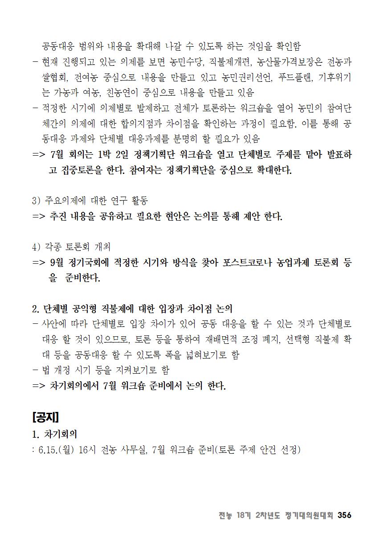 [초안] 18-2 대의원대회 자료집357.png