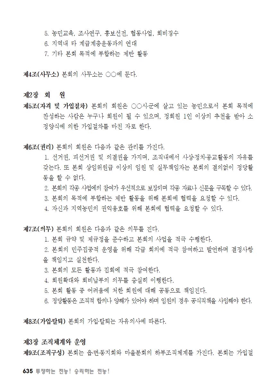[초안] 18-2 대의원대회 자료집636.png