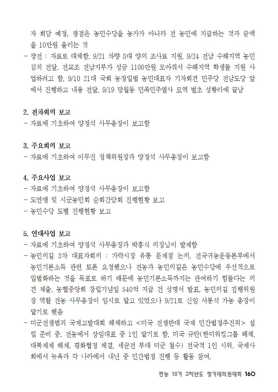[초안] 18-2 대의원대회 자료집161.png