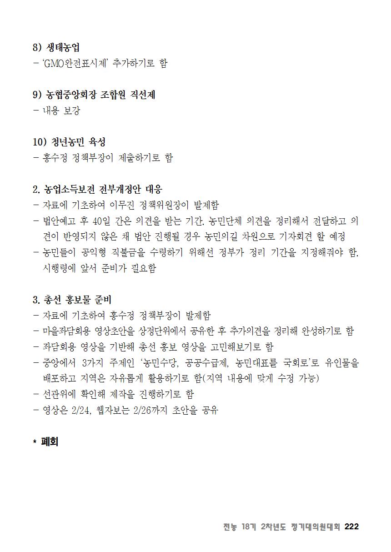 [초안] 18-2 대의원대회 자료집223.png
