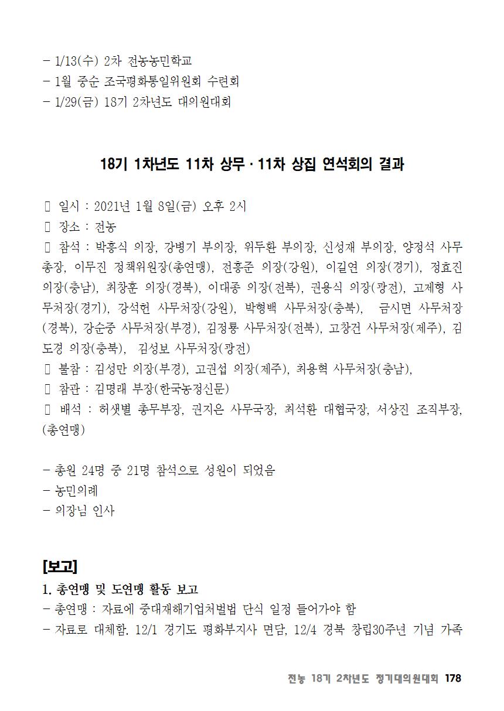 [초안] 18-2 대의원대회 자료집179.png