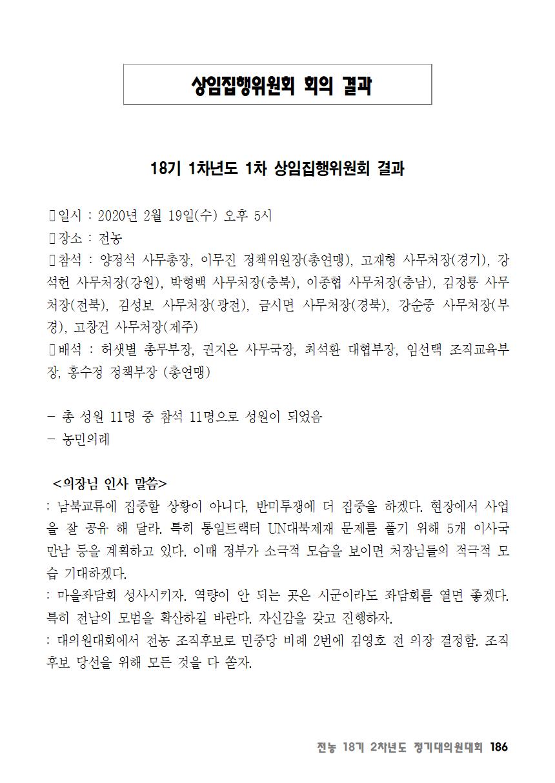 [초안] 18-2 대의원대회 자료집187.png