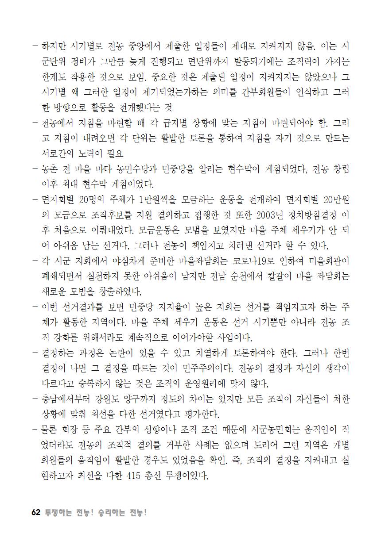 [초안] 18-2 대의원대회 자료집063.png