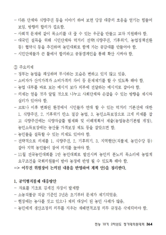 [초안] 18-2 대의원대회 자료집365.png