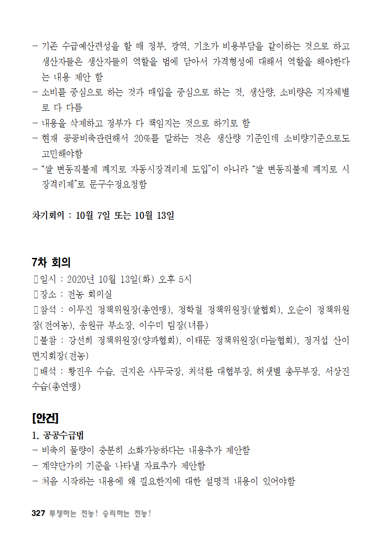 [초안] 18-2 대의원대회 자료집328.png