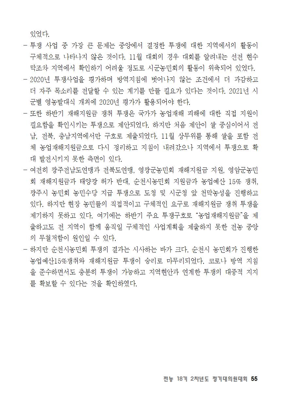 [초안] 18-2 대의원대회 자료집056.png