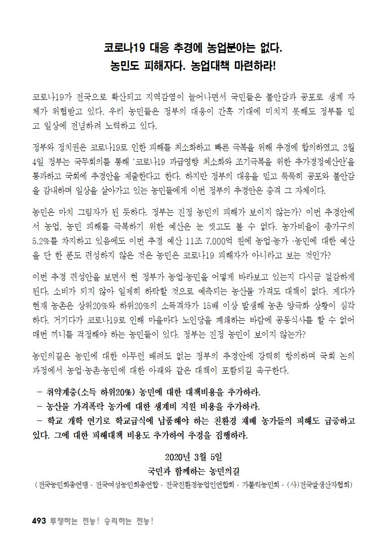 [초안] 18-2 대의원대회 자료집494.png