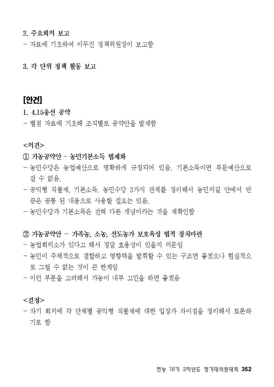 [초안] 18-2 대의원대회 자료집353.png