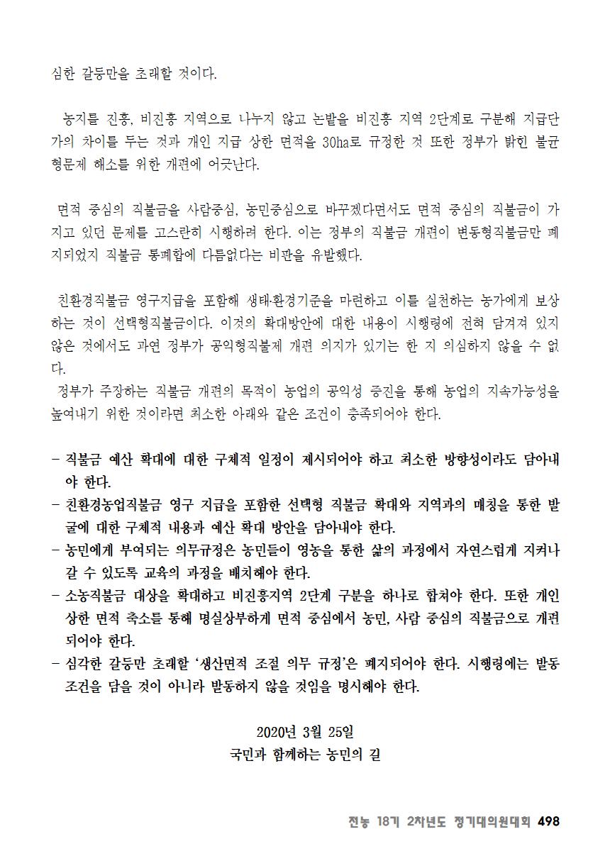 [초안] 18-2 대의원대회 자료집499.png