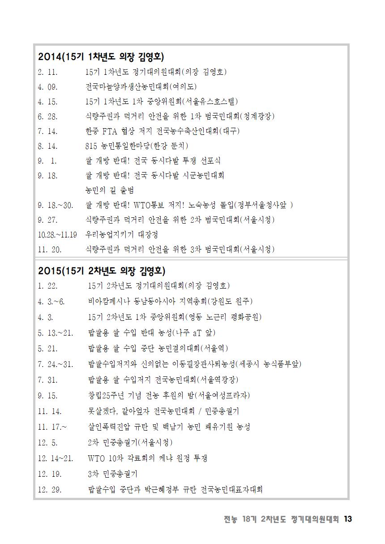 [초안] 18-2 대의원대회 자료집014.png