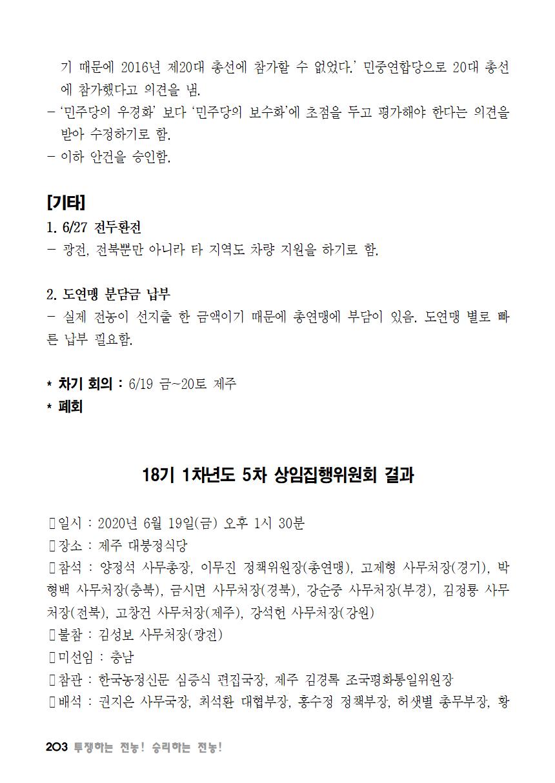 [초안] 18-2 대의원대회 자료집204.png