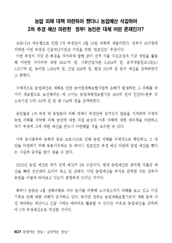 [초안] 18-2 대의원대회 자료집508.png