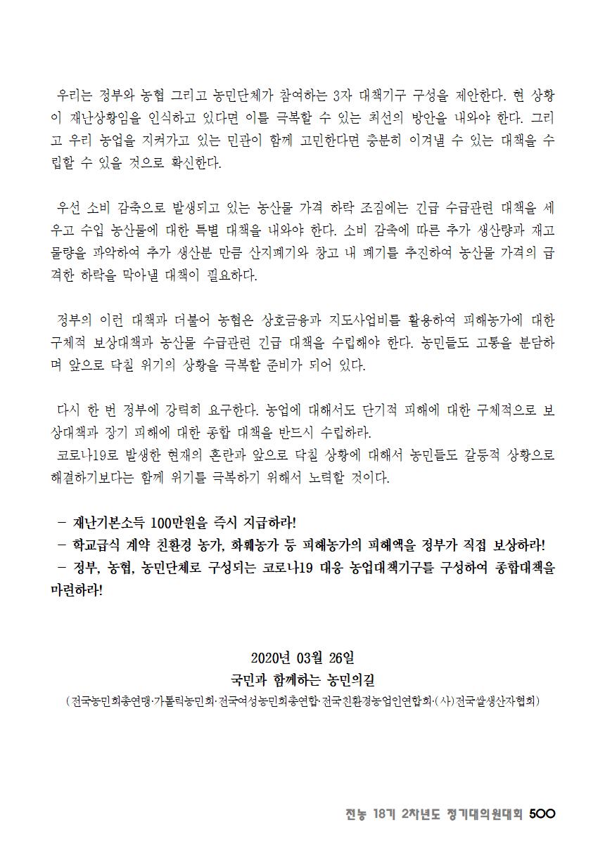 [초안] 18-2 대의원대회 자료집501.png