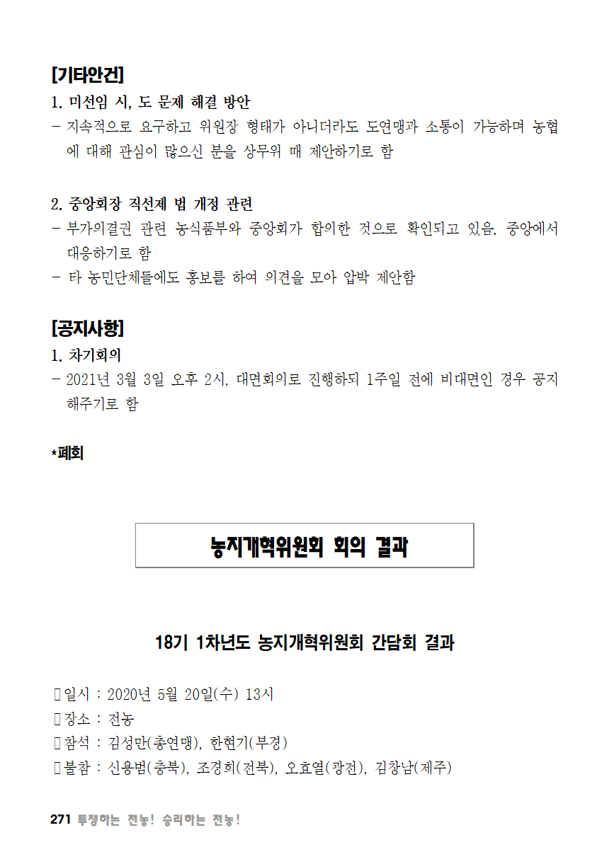 [초안] 18-2 대의원대회 자료집272.png