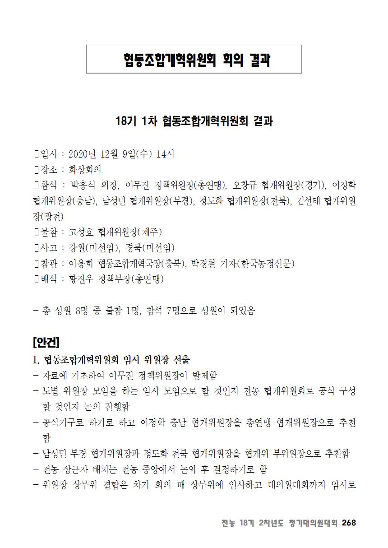 [초안] 18-2 대의원대회 자료집269.png
