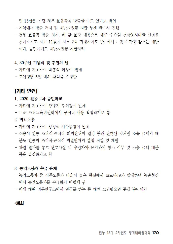 [초안] 18-2 대의원대회 자료집171.png