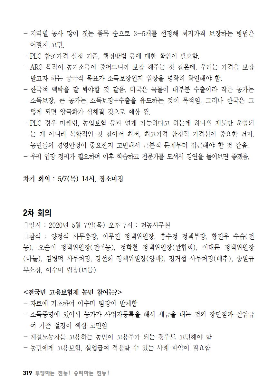 [초안] 18-2 대의원대회 자료집320.png