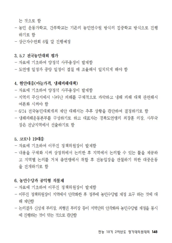 [초안] 18-2 대의원대회 자료집149.png