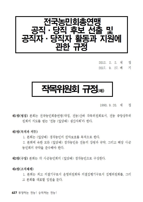 [초안] 18-2 대의원대회 자료집628.png