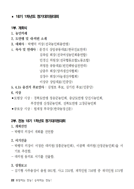 [초안] 18-2 대의원대회 자료집023.png