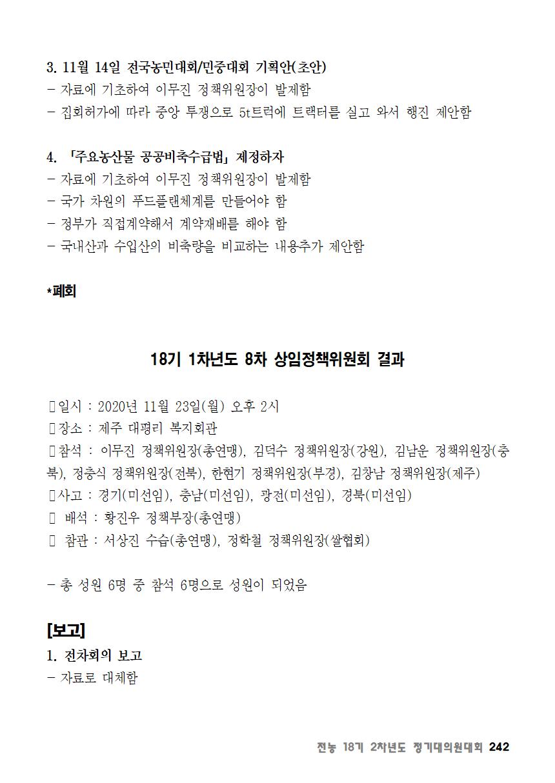 [초안] 18-2 대의원대회 자료집243.png