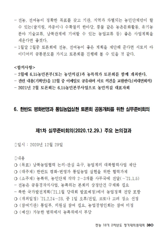 [초안] 18-2 대의원대회 자료집381.png