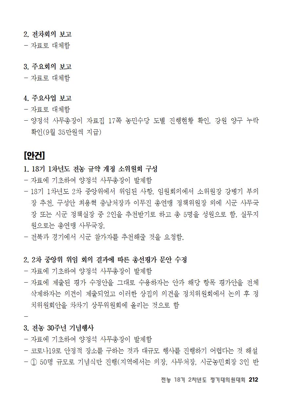 [초안] 18-2 대의원대회 자료집213.png