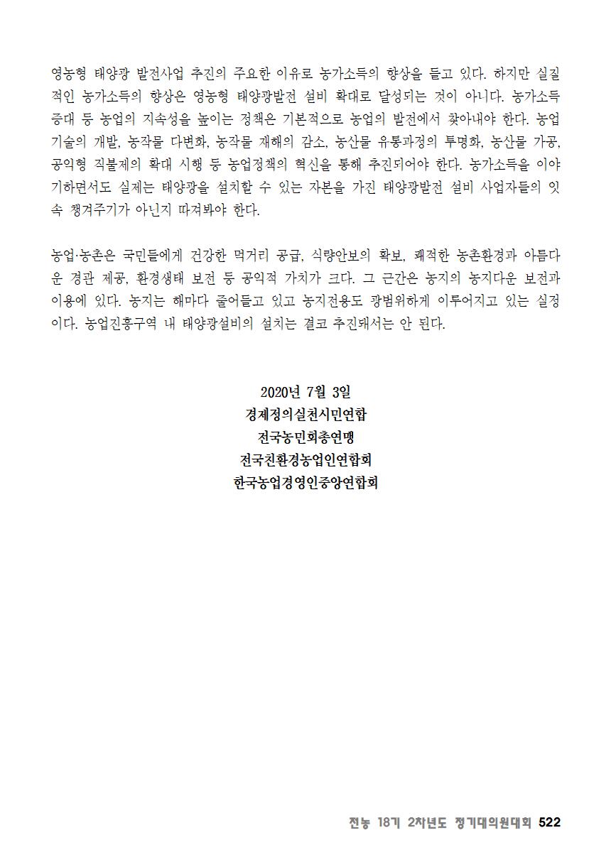 [초안] 18-2 대의원대회 자료집523.png