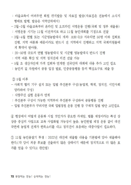 [초안] 18-2 대의원대회 자료집073.png