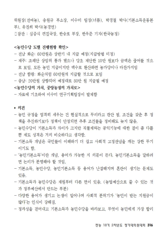 [초안] 18-2 대의원대회 자료집317.png