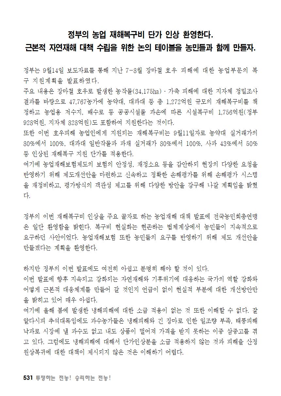 [초안] 18-2 대의원대회 자료집532.png