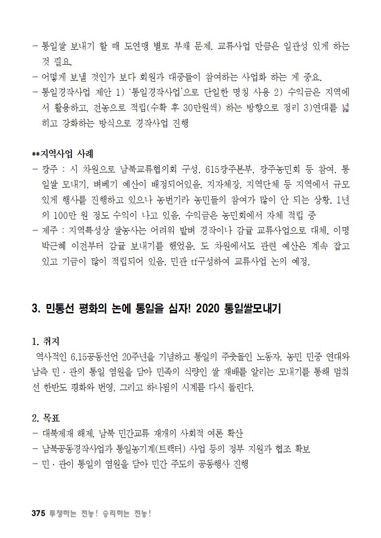 [초안] 18-2 대의원대회 자료집376.png