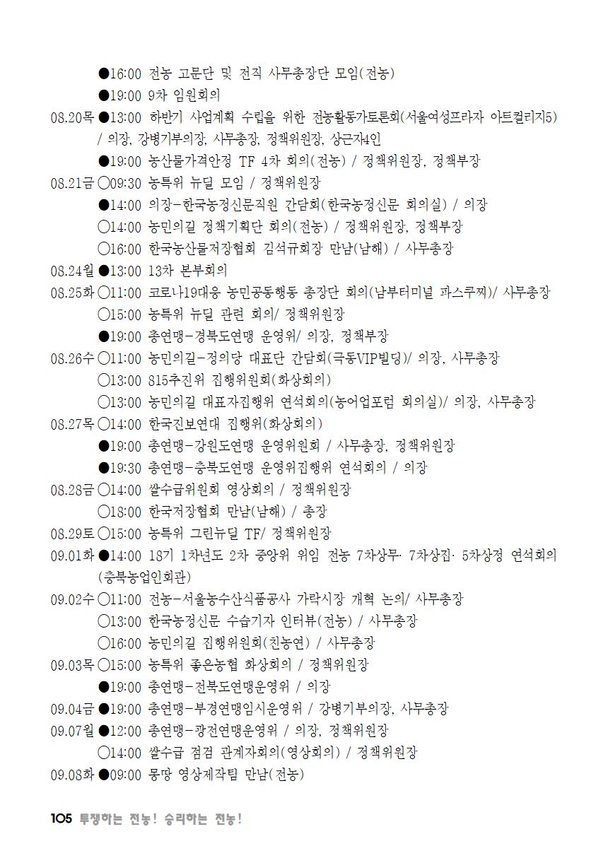 [초안] 18-2 대의원대회 자료집106.png