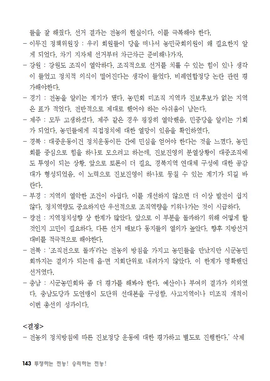 [초안] 18-2 대의원대회 자료집144.png
