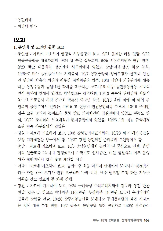 [초안] 18-2 대의원대회 자료집167.png