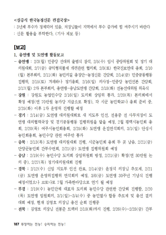 [초안] 18-2 대의원대회 자료집188.png