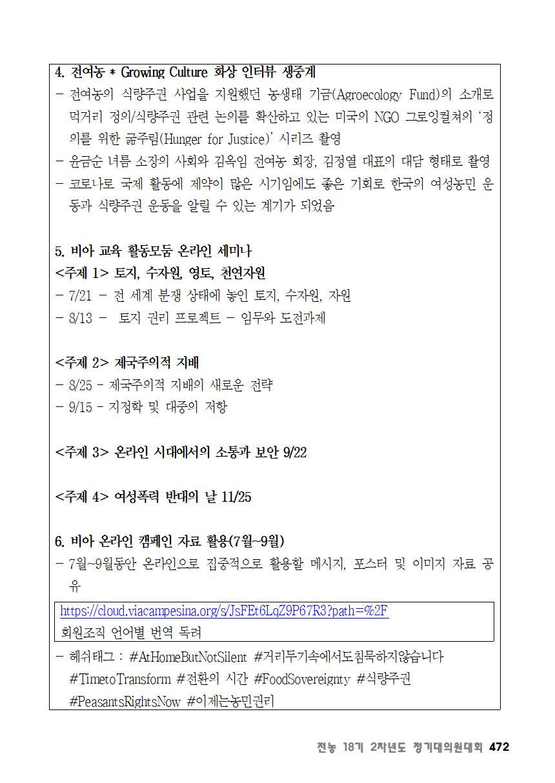 [초안] 18-2 대의원대회 자료집473.png