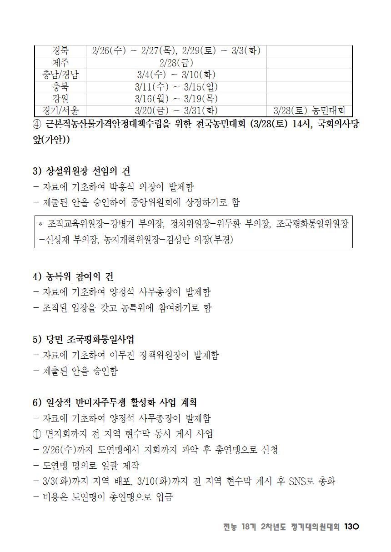 [초안] 18-2 대의원대회 자료집131.png