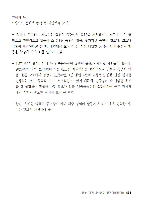 [초안] 18-2 대의원대회 자료집437.png