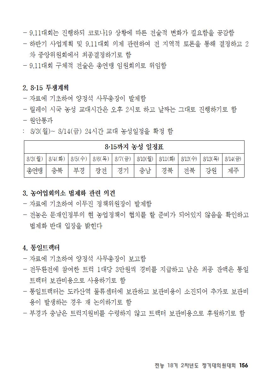 [초안] 18-2 대의원대회 자료집157.png