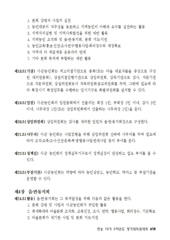 [초안] 18-2 대의원대회 자료집619.png