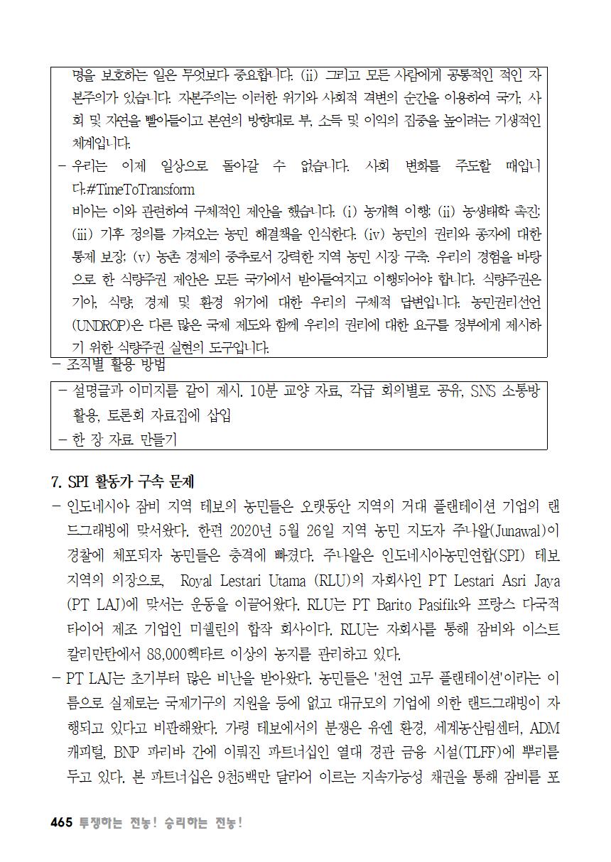 [초안] 18-2 대의원대회 자료집466.png