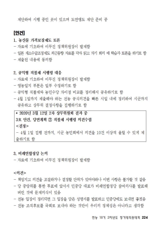 [초안] 18-2 대의원대회 자료집225.png