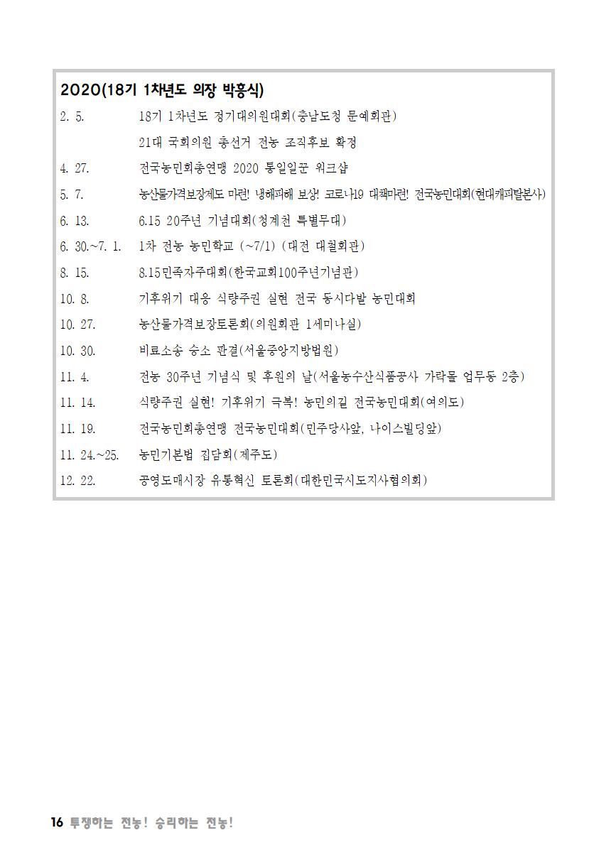 [초안] 18-2 대의원대회 자료집017.png