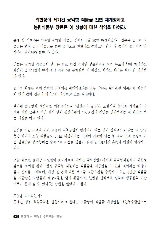 [초안] 18-2 대의원대회 자료집526.png