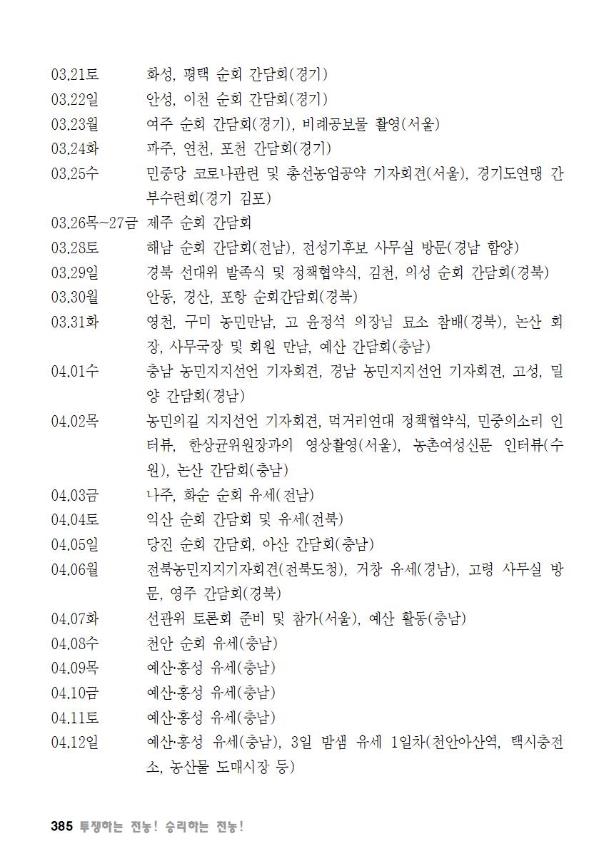 [초안] 18-2 대의원대회 자료집386.png