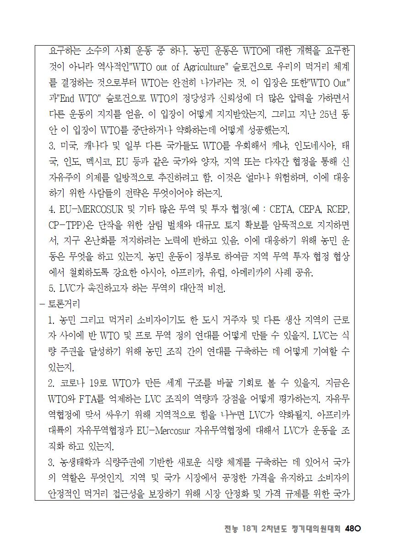 [초안] 18-2 대의원대회 자료집481.png
