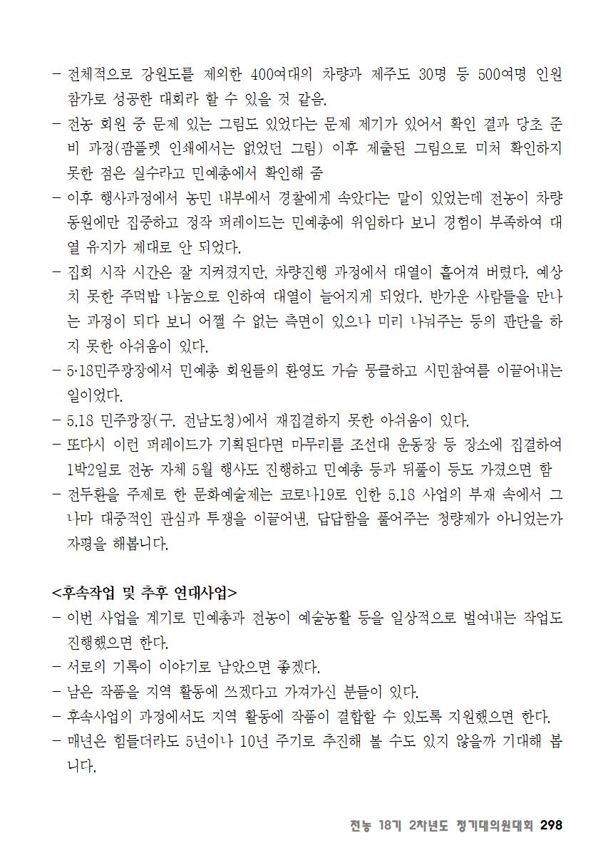 [초안] 18-2 대의원대회 자료집299.png